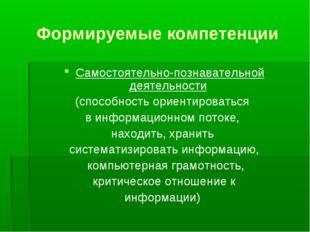Формируемые компетенции Самостоятельно-познавательной деятельности (способнос