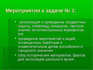 Мероприятия к задаче № 1: организация и проведение предметных недель, олимпиа