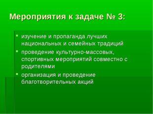 Мероприятия к задаче № 3: изучение и пропаганда лучших национальных и семейны