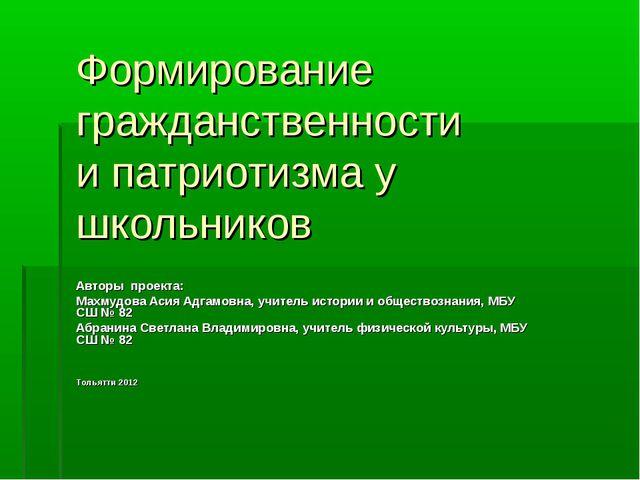 Формирование гражданственности и патриотизма у школьников Авторы проекта: Мах...