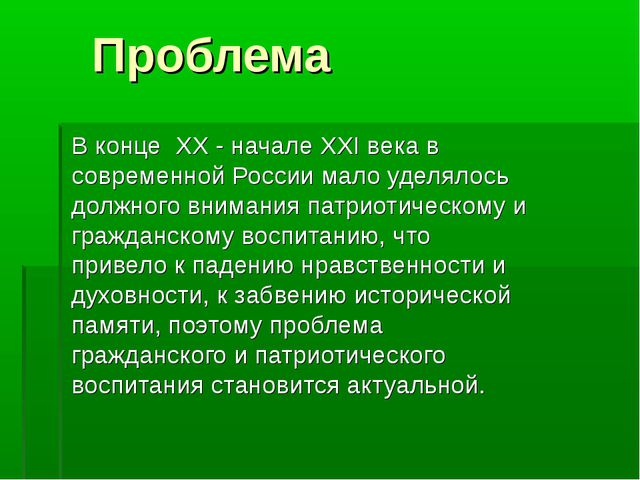 Проблема В конце ХХ - начале ХХI века в современной России мало уделялось дол...