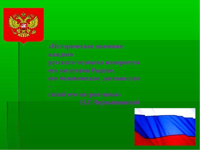 «Историческое значение каждого русского человека измеряется его заслугами Род...
