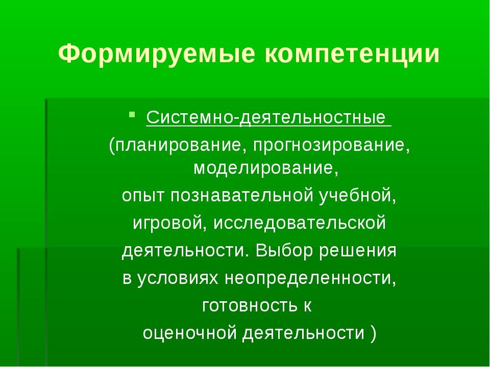 Формируемые компетенции Системно-деятельностные (планирование, прогнозировани...