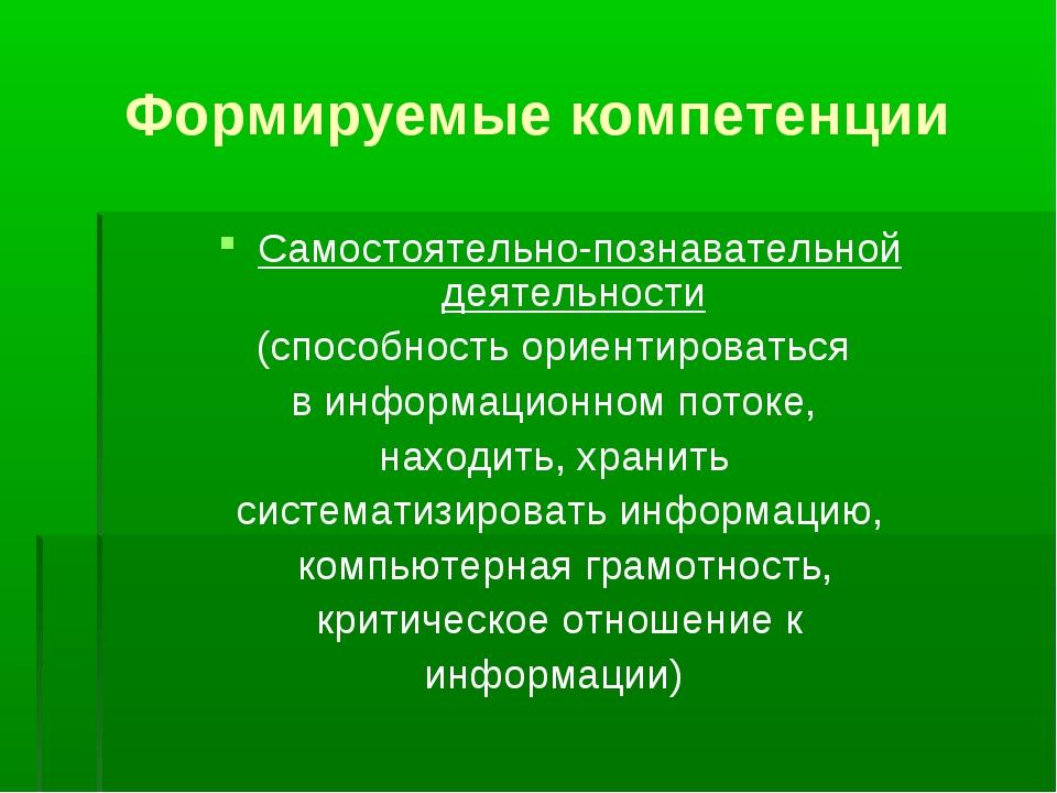 Формируемые компетенции Самостоятельно-познавательной деятельности (способнос...
