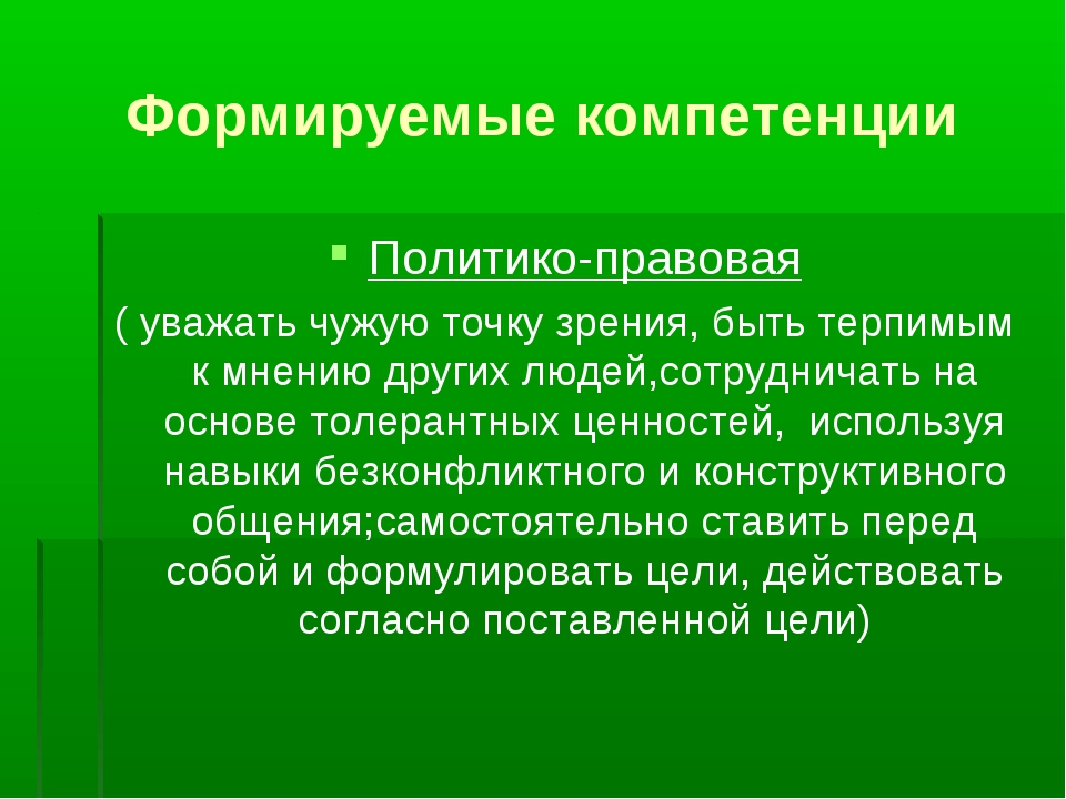 Формируемые компетенции Политико-правовая ( уважать чужую точку зрения, быть...
