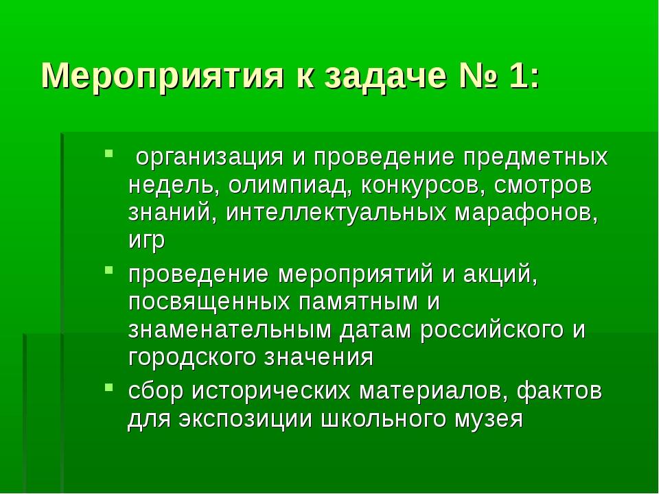 Мероприятия к задаче № 1: организация и проведение предметных недель, олимпиа...