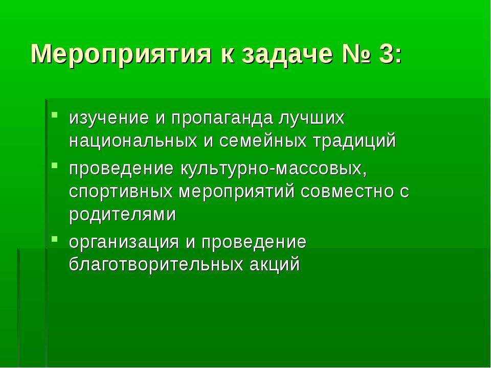 Мероприятия к задаче № 3: изучение и пропаганда лучших национальных и семейны...