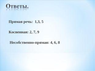 Прямая речь: 1,3, 5 Косвенная: 2, 7, 9 Несобственно-прямая: 4, 6, 8