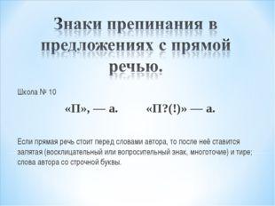 Школа № 10 «П», — а. «П?(!)» — а. Если прямая речь стоит перед словами автора