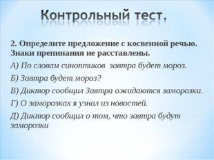 2. Определите предложение с косвенной речью. Знаки препинания не расставлены.