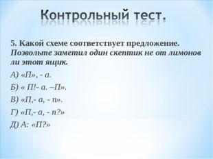 5. Какой схеме соответствует предложение. Позвольте заметил один скептик не о
