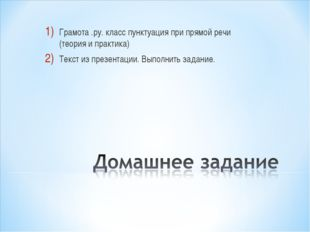 Грамота .ру. класс пунктуация при прямой речи (теория и практика) Текст из пр