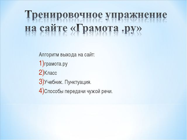 Алгоритм выхода на сайт: грамота.ру Класс Учебник. Пунктуация. Способы переда...