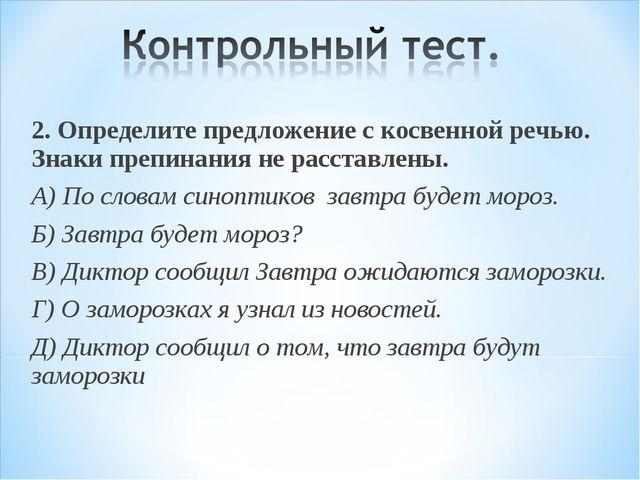2. Определите предложение с косвенной речью. Знаки препинания не расставлены....