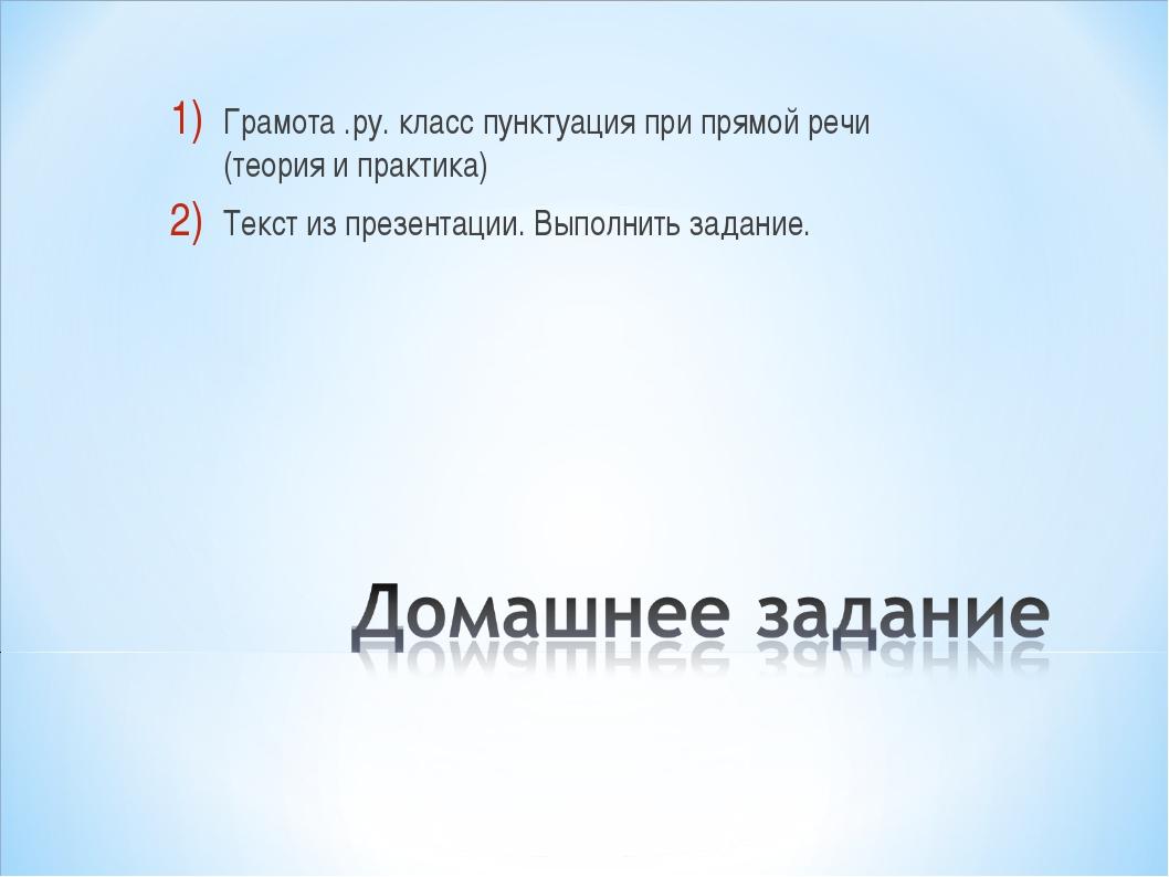 Грамота .ру. класс пунктуация при прямой речи (теория и практика) Текст из пр...