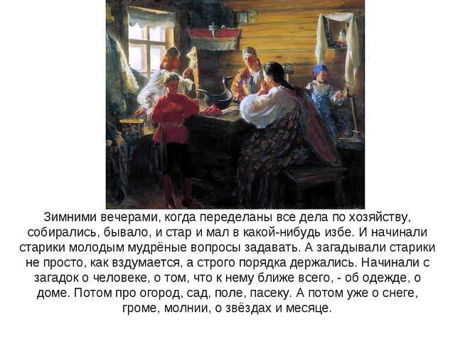 Зимними вечерами, когда переделаны все дела по хозяйству, собирались, бывало,...