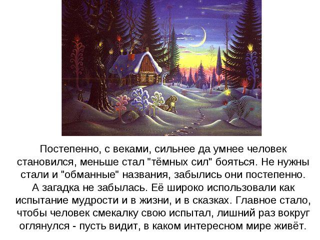 """Постепенно, с веками, сильнее да умнее человек становился, меньше стал """"тёмны..."""