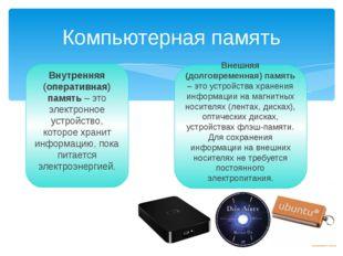Компьютерная память Внутренняя (оперативная) память – это электронное устройс