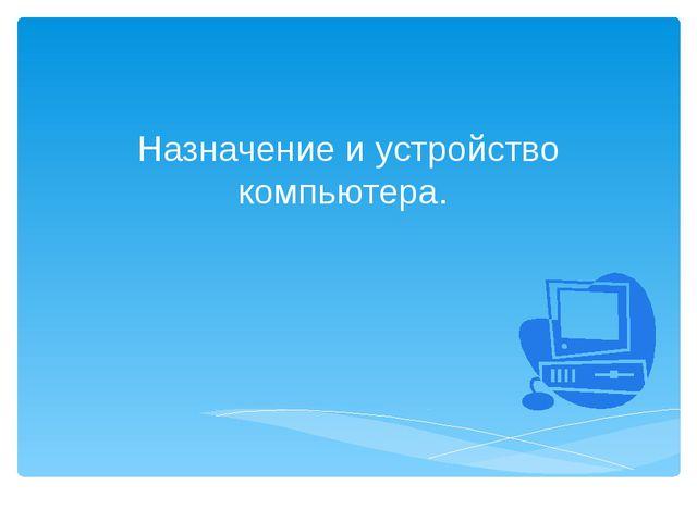 Назначение и устройство компьютера.