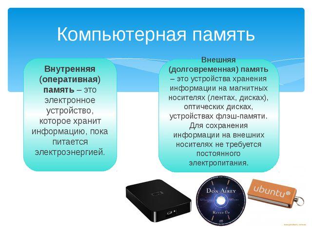 Компьютерная память Внутренняя (оперативная) память – это электронное устройс...