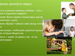 Основные ценности семьи: Гибкость в решении семейных проблем — путь к счастью