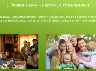 В основе традиционной семьи заложен принцип церковности, то есть в христианст