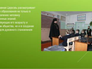 Православная Церковь рассматривает функцию образования не только в предоставл