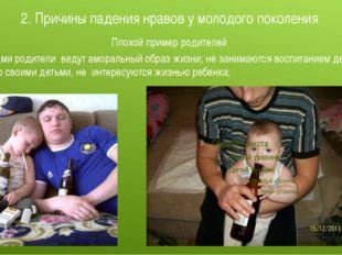 Плохой пример родителей Зачастую сами родители ведут аморальный образ жизни;