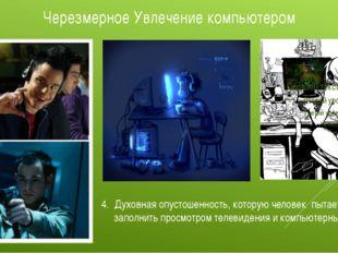 Черезмерное Увлечение компьютером 4. Духовная опустошенность, которую человек