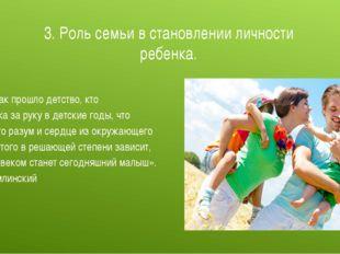 3. Роль семьи в становлении личности ребенка. «От того, как прошло детство, к