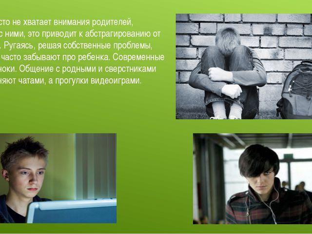 Детям часто не хватает внимания родителей, общения с ними, это приводит к абс...