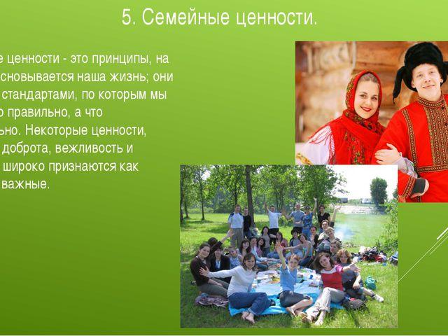 5. Семейные ценности. Семейные ценности - это принципы, на которых основывает...