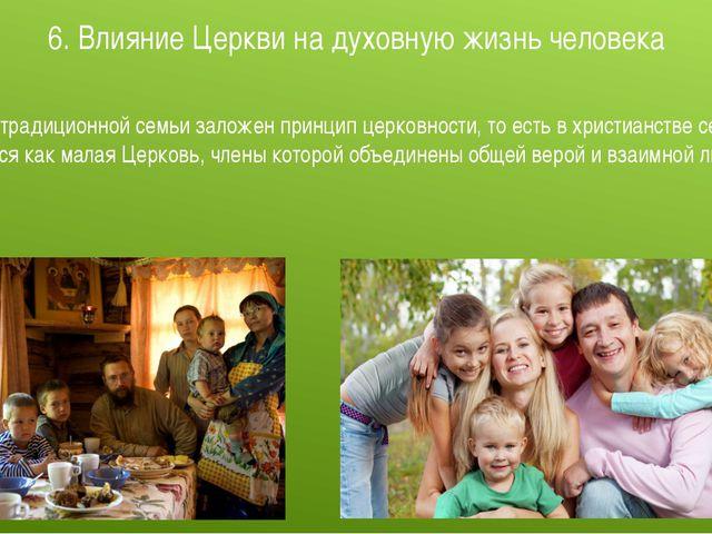 В основе традиционной семьи заложен принцип церковности, то есть в христианст...