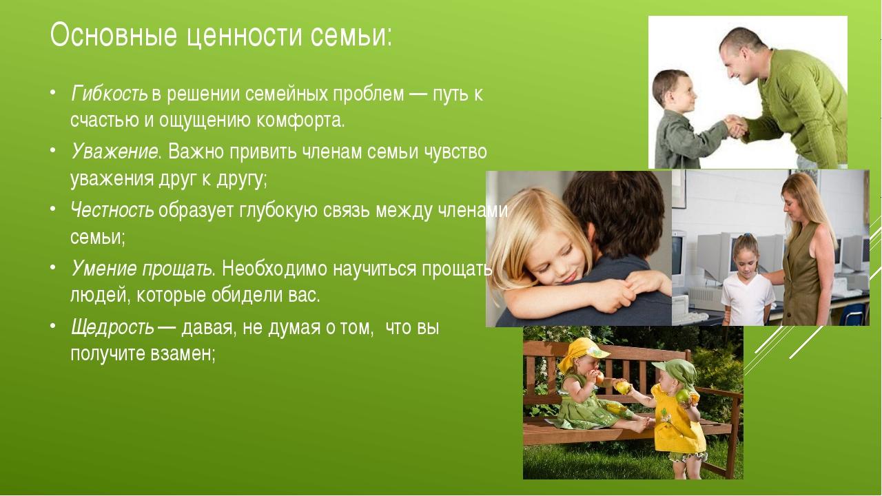 Основные ценности семьи: Гибкость в решении семейных проблем — путь к счастью...