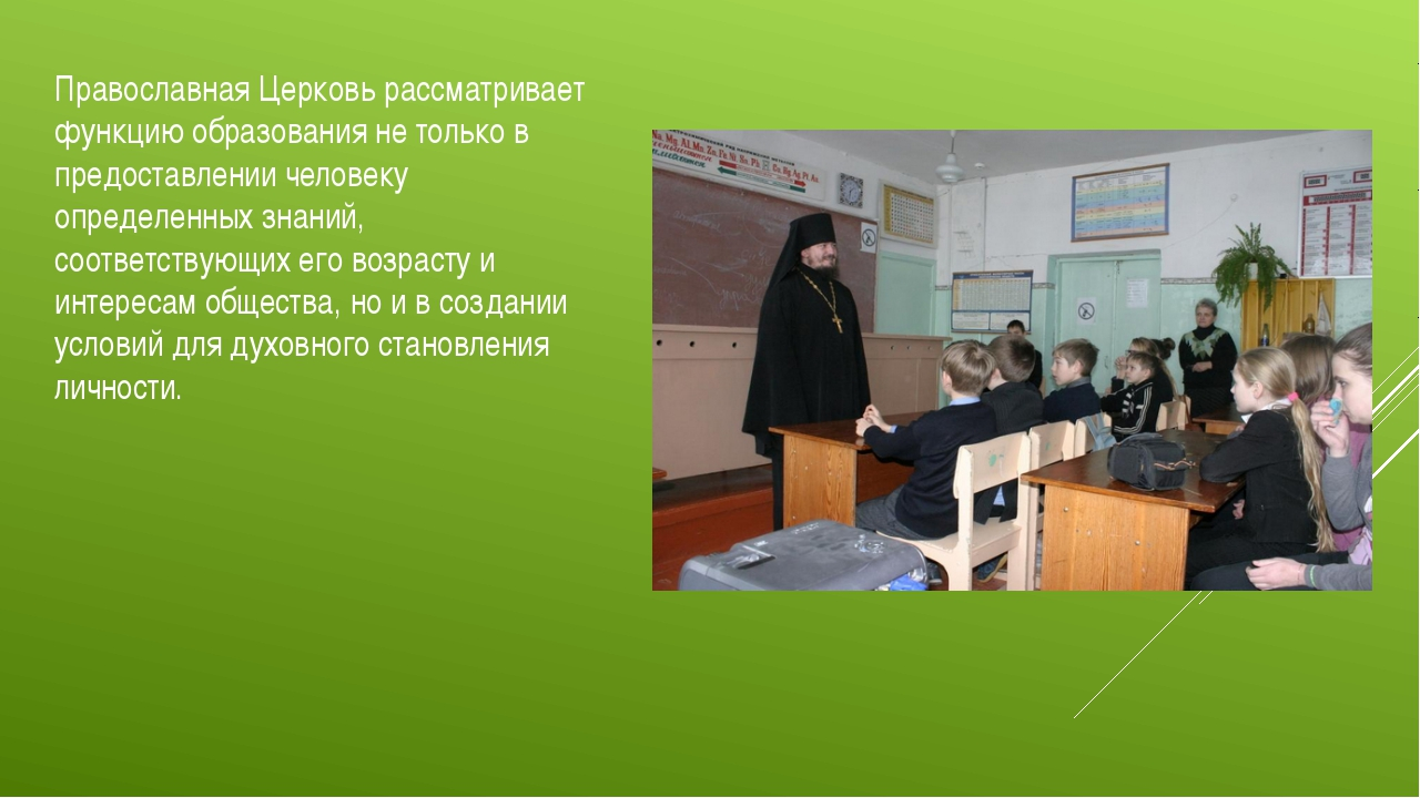 Православная Церковь рассматривает функцию образования не только в предоставл...