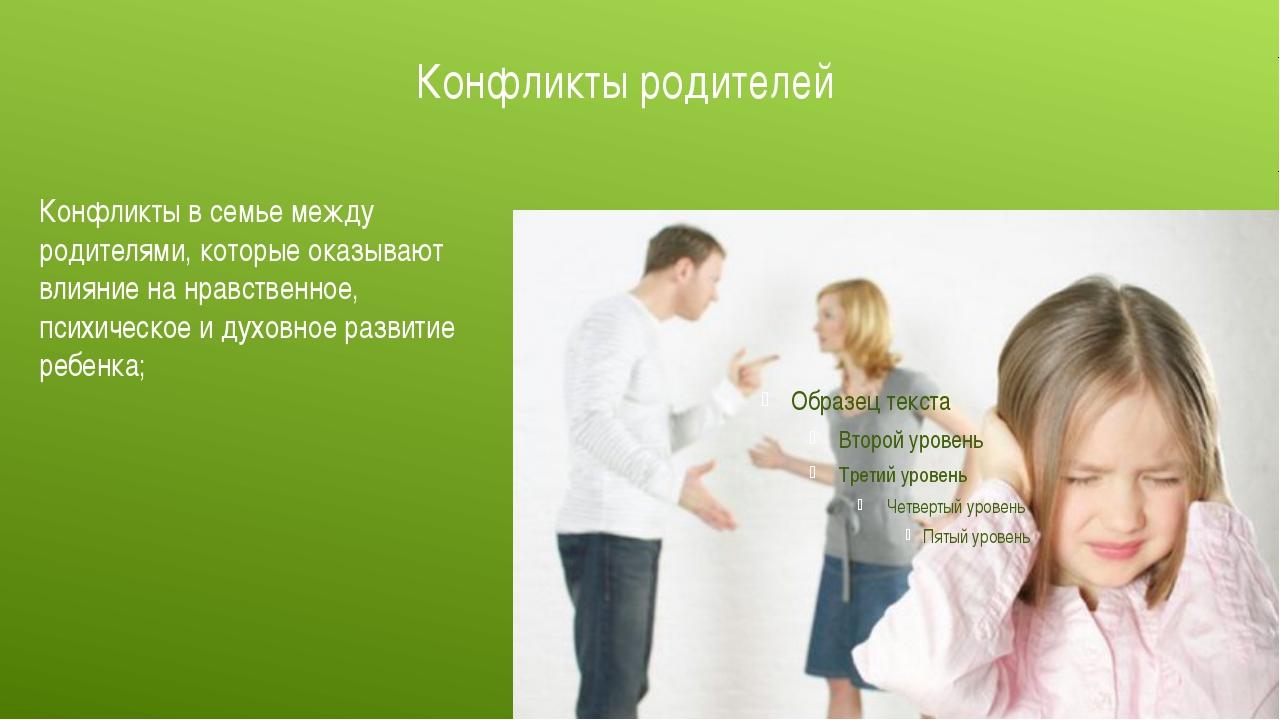 Конфликты родителей Конфликты в семье между родителями, которые оказывают вли...