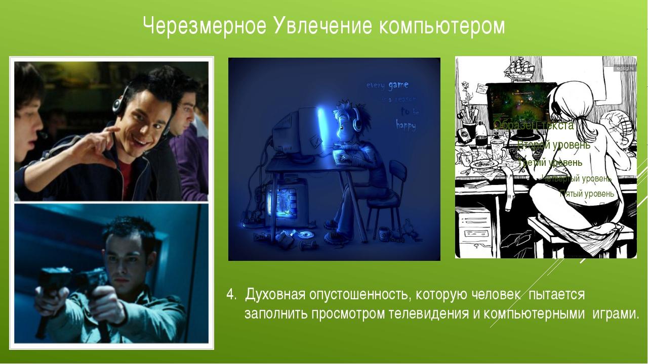 Черезмерное Увлечение компьютером 4. Духовная опустошенность, которую человек...