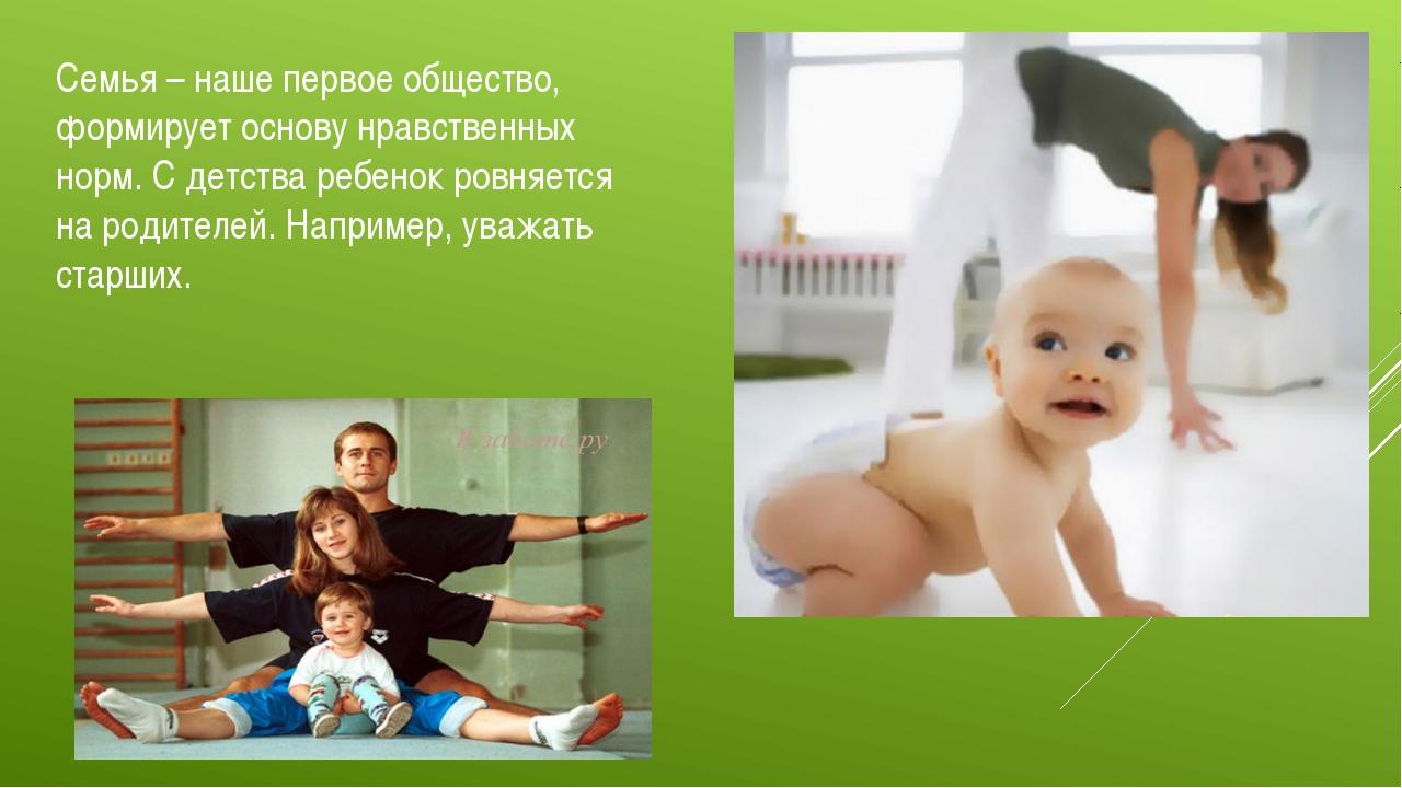 Семья – наше первое общество, формирует основу нравственных норм. С детства р...