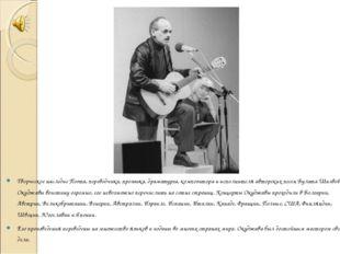 Творческое наследие Поэта, переводчика, прозаика, драматурга, композитора и и