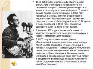 1946-1950 годах учился на филологическом факультете Тбилисского университета,
