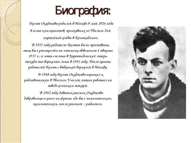 Биография: Булат Окуджава родился в Москве 9 мая 1924 года в семье коммунист...