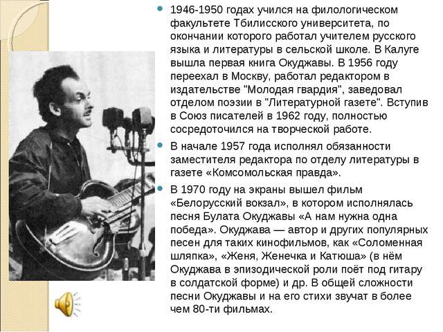 1946-1950 годах учился на филологическом факультете Тбилисского университета,...