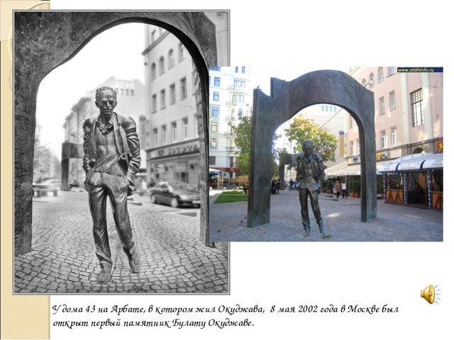 У дома 43 на Арбате, в котором жил Окуджава, 8 мая 2002 года в Москве был отк...