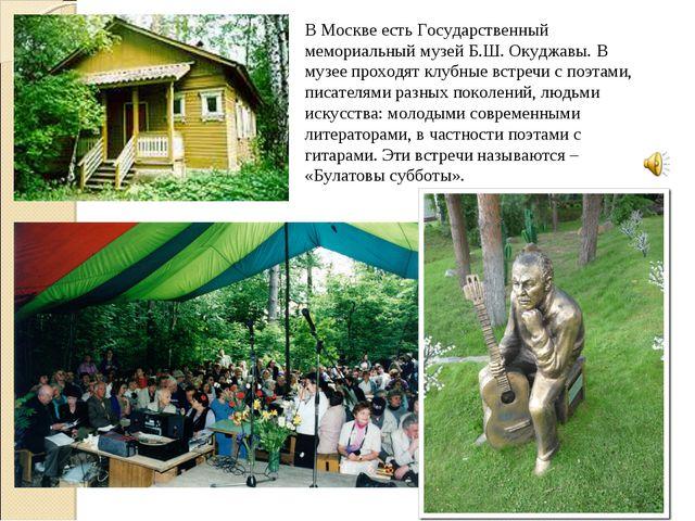 В Москве есть Государственный мемориальный музей Б.Ш. Окуджавы. В музее прохо...