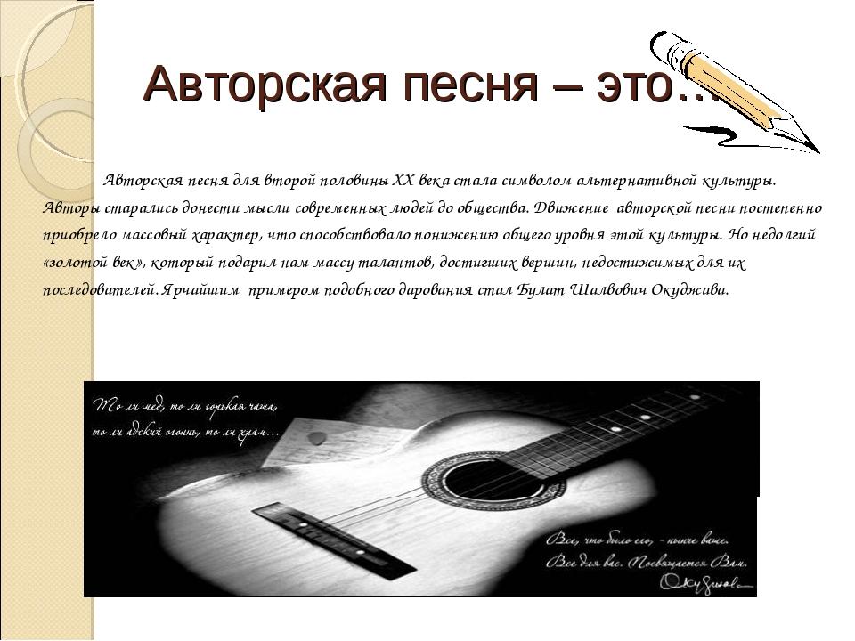Авторская песня – это… Авторская песня для второй половины XX века стала симв...
