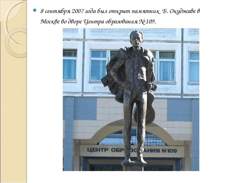 8 сентября 2007 года был открыт памятник Б. Окуджаве в Москве во дворе Центра...