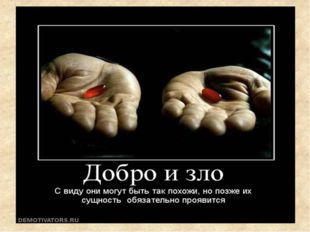 Добро и зло Конфуций говорил: «Только добро ведет к счастью». Будда учит нас