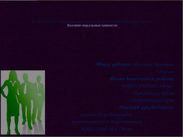 XIX- районная конференция членов школьных научных обществ муниципальных обще...