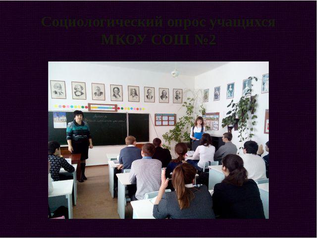Социологический опрос учащихся МКОУ СОШ №2