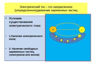 Электрический ток – это направленное (упорядоченное)движение заряженных части